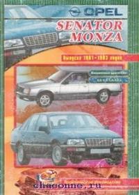 Руководство Opel Senator Monza с 81-93 г